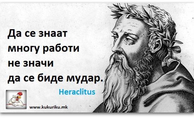 Позитивна мисла | Хераклит