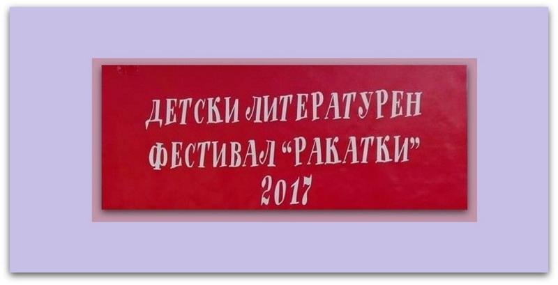 Заврши тринаесетто издание на Детскиот литературен фестивал  Ракатки