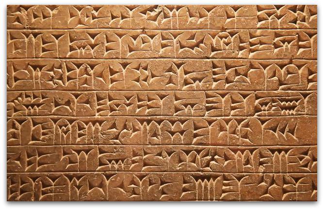 Пронајден предбрачен договор стар 44 века   Во случај на неплодност